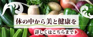 野菜ソムリエブログ