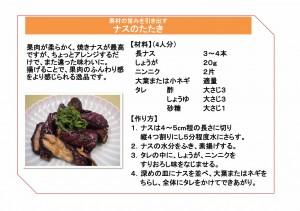 recipe_eggplant_001