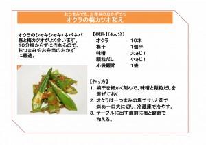 recipe_gumbo_001