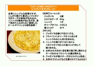 recipe_potato_004